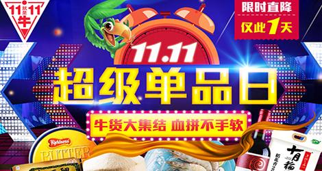 《【 顺丰优选 】11.11超级单品日》