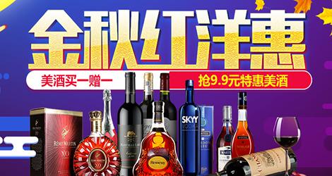 《【 中酒网 】金秋红洋惠》