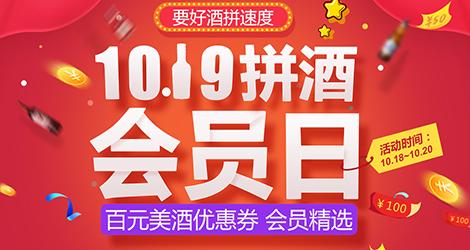 《【 网酒网 】10.19拼酒会员日》