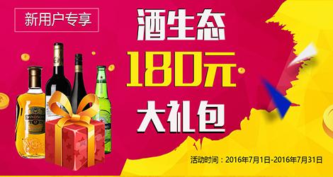 《【 网酒网 】酒生态180礼包+新人领券》