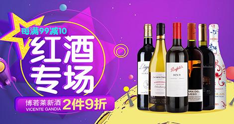 《【 京东商城 】红酒综合活动》