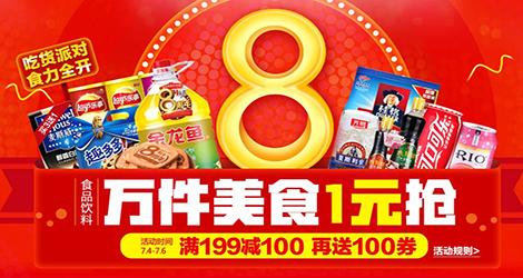 《【 一号店 】8周年店庆第一波-吃货派对满199-100》