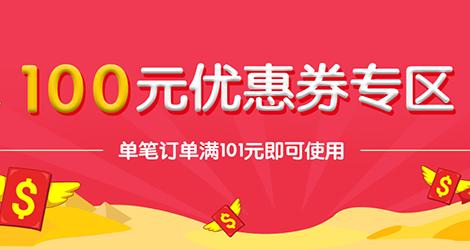 《【 国美在线 】国美100元优惠券专区》