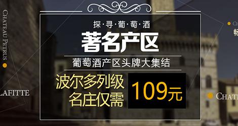 《【 网酒网 】周年庆-著名产区》
