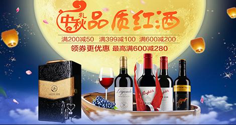《【 京东商城 】中秋送品质红酒》