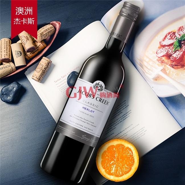 《【 购酒网 】澳大利亚杰卡斯梅洛红葡萄酒2015  ¥60.00》