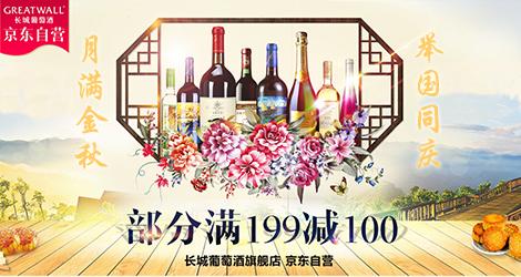 《【 京东自营 】长城葡萄酒》