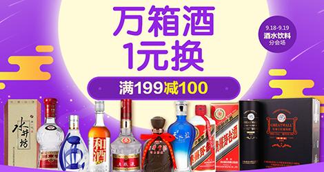 《【 一号店 】万箱酒1元换》