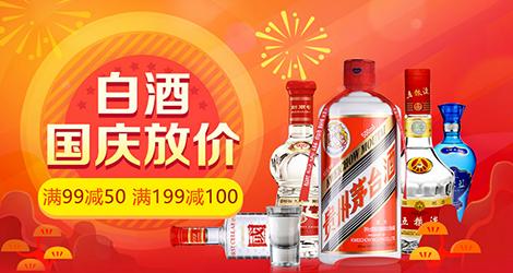 《【 京东商城 】白酒国庆放价》