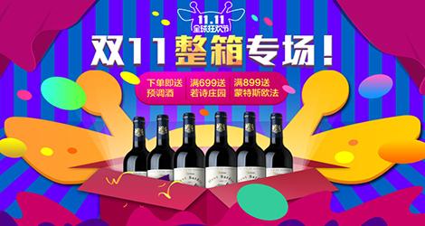 《【 品尚红酒 】双11整箱专场》