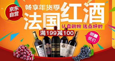 《【 京东自营 】法国红酒年货季满199-100》