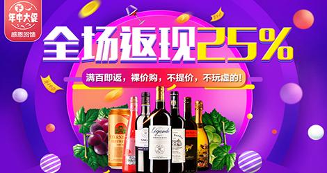 《【 品尚红酒 】年中大促感恩回馈》