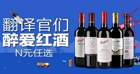 《【 京东商城 】N元任选醉爱红酒》