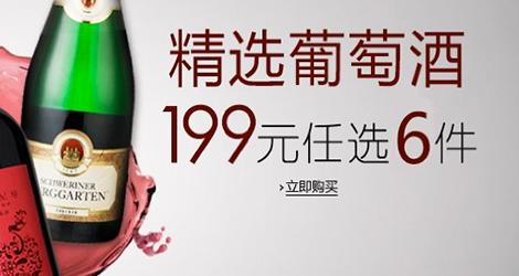 《【 亚马逊 】酒水199元选6件精选》