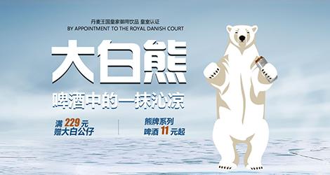 《【 网酒网 】大白熊专题》