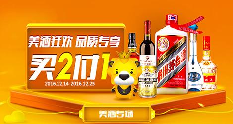 《【 苏宁易购 】品质美酒》