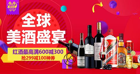 《【 京东商城 】中秋预热-全球美酒狂欢》