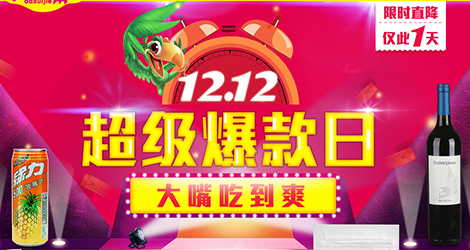 《【 顺丰优选 】12.12大嘴吃到爽》