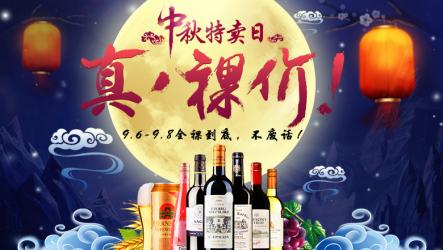 《【 品尚红酒 】中秋特卖日》