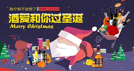 《【 购酒网 】酒爱和你过圣诞》