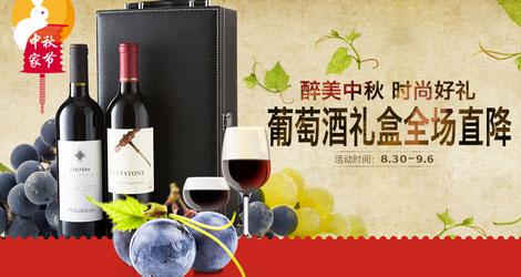 《【 顺丰优选 】葡萄酒礼盒全场直降》