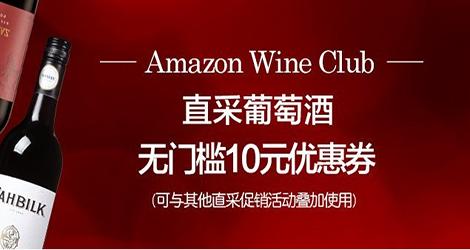 《【 亚马逊 】Wine Club 10元叠加优惠券》
