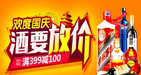《【 中酒网 】国庆酒放价》