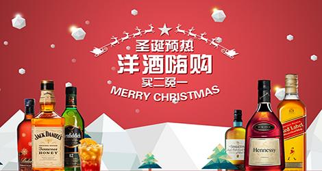 《【 京东自营 】圣诞洋酒买二免一》