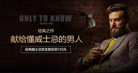 《【 网酒网 】献给懂威士忌的男人》