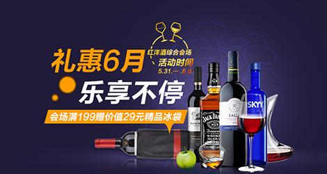 《【 酒仙网自营 】礼惠六月-红洋酒综合会场》