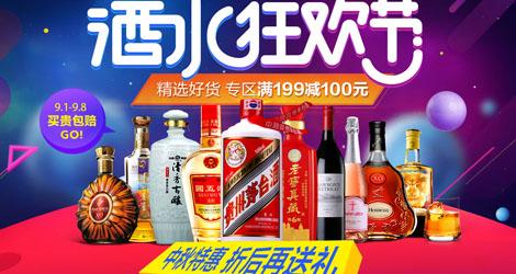 《【 购酒网 】酒水狂欢节》