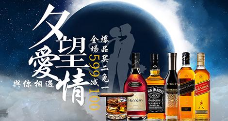 《【 京东自营 】七夕洋酒专题》