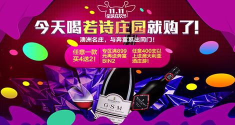 《【 品尚红酒 】双11若诗庄园专场》