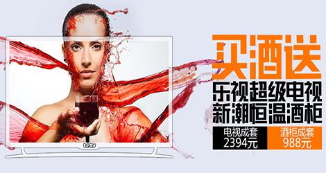 《【 网酒网 】买酒送电视、酒柜》