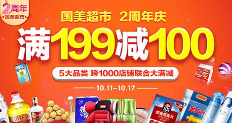 《【 国美在线 】超市节2周年》
