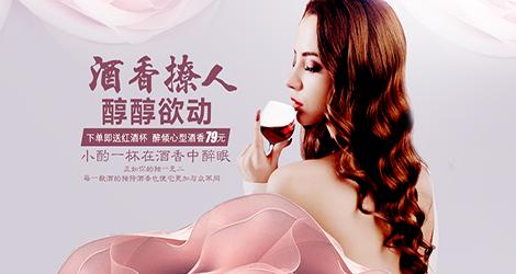 《【 网酒网 】酒香撩人,下单送红酒杯》