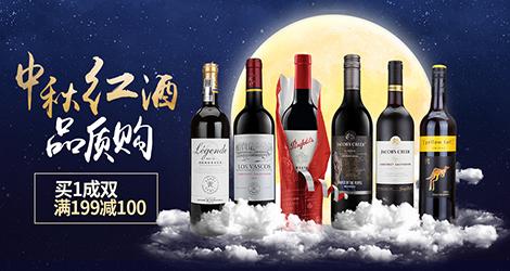 《【 京东商城 】红酒综合-中秋红酒品质购》
