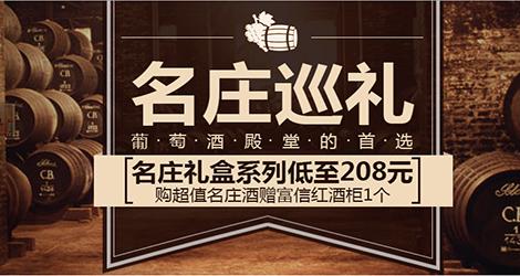 《【 网酒网 】名庄巡礼礼盒专场》
