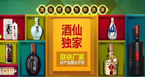 《【 酒仙网自营 】酒仙独家-联袂厂家》