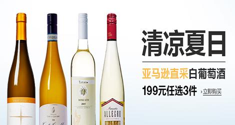 《【 亚马逊 】白葡萄酒199选3件》