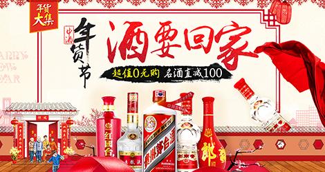 《【 中酒网 】年货节-酒要回家》