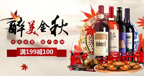 《【 京东自营 】醉美金秋-自营国产葡萄酒》