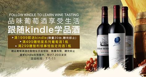 《【 顺丰优选 】品味葡萄酒享受生活》