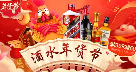 《【 购酒网 】酒水年货节》