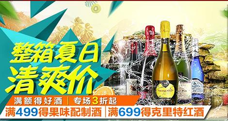 《【 也买酒 】整箱夏日清凉价》