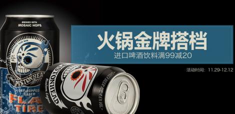 《【 顺丰优选 】进口啤酒满99-20》