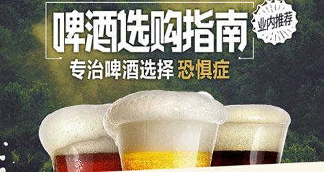 《【 我买网 】啤酒选购指南》
