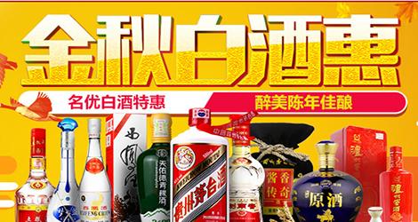 《【 中酒网 】金秋白酒惠》