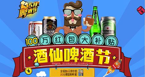 《【 酒仙网自营 】酒仙啤酒节第一波》