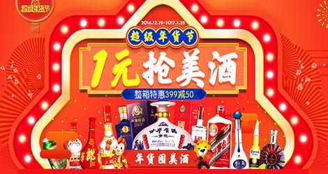 《【 苏宁易购 】美酒年货节》
